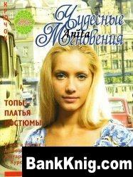 Журнал Чудесные мгновения №1 2008 Крючок jpeg 8,05Мб