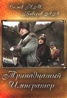 Книга Никита Сомов - Тринадцатый Император. Часть 1-2 rtf, fb2 / rar 10,87Мб