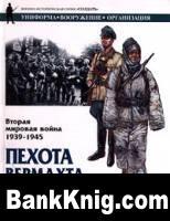 Книга Вторая мировая война 1939-1945. Пехота вермахта pdf