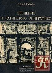 Книга Введение в латинскую эпиграфику
