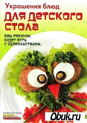 Книга Украшение блюд для детского стола