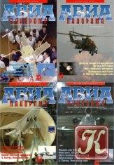 Авиапанорама №1-6 2008