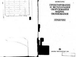 Книга Проектирование и эксплуатация оборудования фабрик окомкования