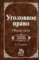 Книга под ред. Козаченко И.Я.. Уголовное право. Общая часть. pdf 18Мб