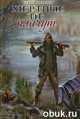 Книга Сергей Абрамов. Мертвые не плачут
