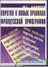 Книга Коротко о новых правилах французской орфографии.