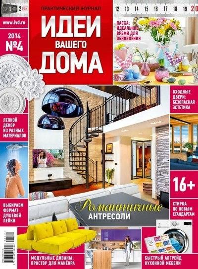 Книга Журнал: Идеи вашего дома №4 (183) [Россия] (апрель 2014)