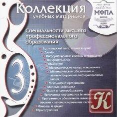 Коллекция учебных материалов 3 курс - Московская финансово-промышленная академия