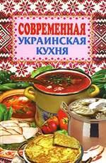 Книга Современная украинская кухня