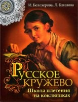 Книга Русское кружево. Школа плетения на коклюшках