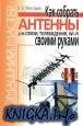 Книга Как собрать антенны для связи, телевидения, Wi-Fi своими руками