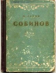 Книга Собинов