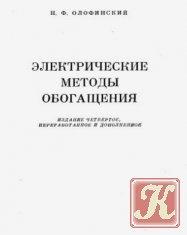 Книга Электрические методы обогащения