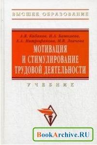 Книга Мотивация и стимулирование трудовой деятельности.
