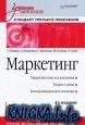 Книга Маркетинг