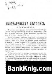 Книга Ключаревская летопись