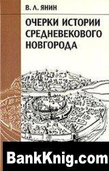 Книга Очерки истории средневекового Новгорода