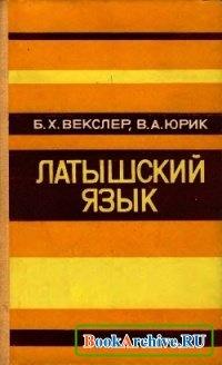 Книга Латышский язык (самоучитель).
