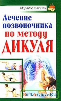 Книга Лечение позвоночника по методу Дикуля.