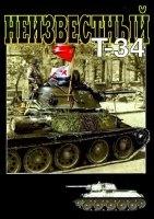 Книга Неизвестный Т-34