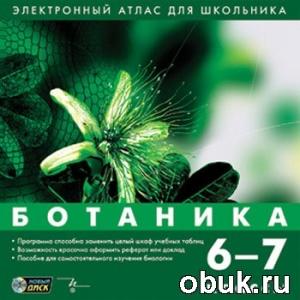 Книга Ботаника 6-7 классы