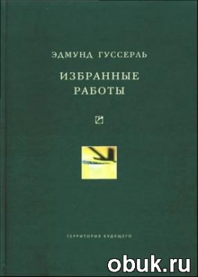 Книга Эдмунд Гуссерль. Избранные работы