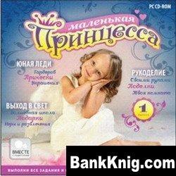 Книга Маленькая принцесса. Выпуск 1