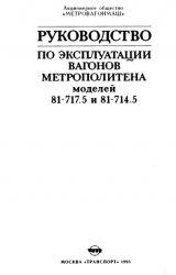 Руководство по эксплуатации вагонов метрополитена моделей 81-717.5 - 81-814.5