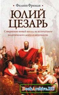 Книга Юлий Цезарь.