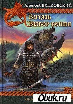 Книга Выбор воина