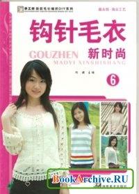 Журнал Gouzhen Maoyi Xinshishang №6.