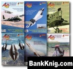 Журнал Авиация и время 1-6/2007