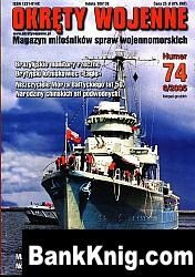 Журнал Okrety Wojenne Nr 074