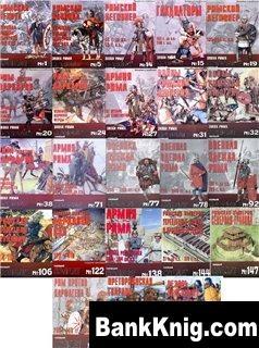 Римская империя в серии Новый солдат