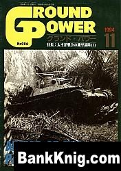 Журнал Ground Power No 06 - Armor of the Pacific War (1)