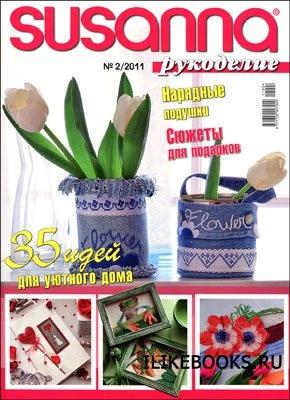 Журнал Susanna рукоделие № 2 (март-апрель 2011)