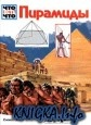 Книга Пирамиды