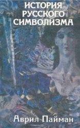 Книга История русского символизма