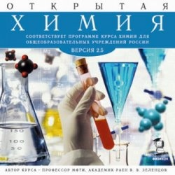 Открытая Химия