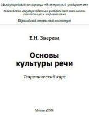 Книга Основы культуры речи. Теоретический курс