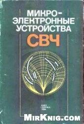 Книга Микроэлектронные устройства СВЧ