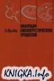 Книга Эволюция биоэнергетических процессов