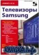 Книга Телевизоры SAMSUNG