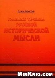 Книга Главные течения русской исторической мысли