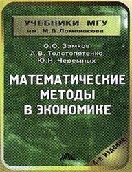Книга Математические методы в экономике