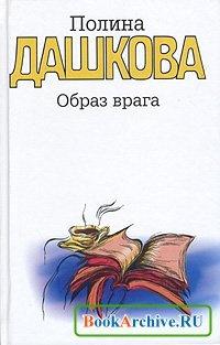 Книга Образ врага