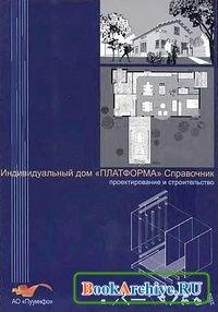 """Книга Индивидуальный дом """"Платформа"""""""