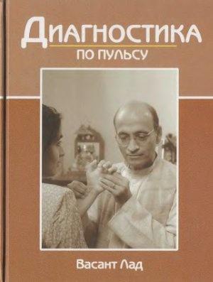 Книга Диагностика по пульсу