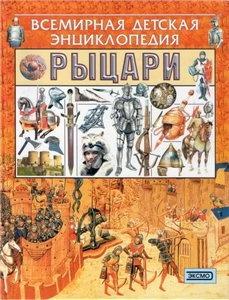 Книга Рыцари