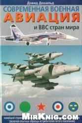 Книга Современная военная авиация и ВВС стран мира